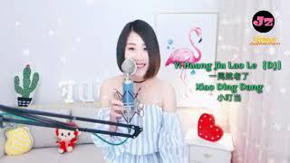 一晃就老了 Yihuang jiu lao le 【DJ】