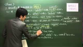 高校英語66 従属接続詞