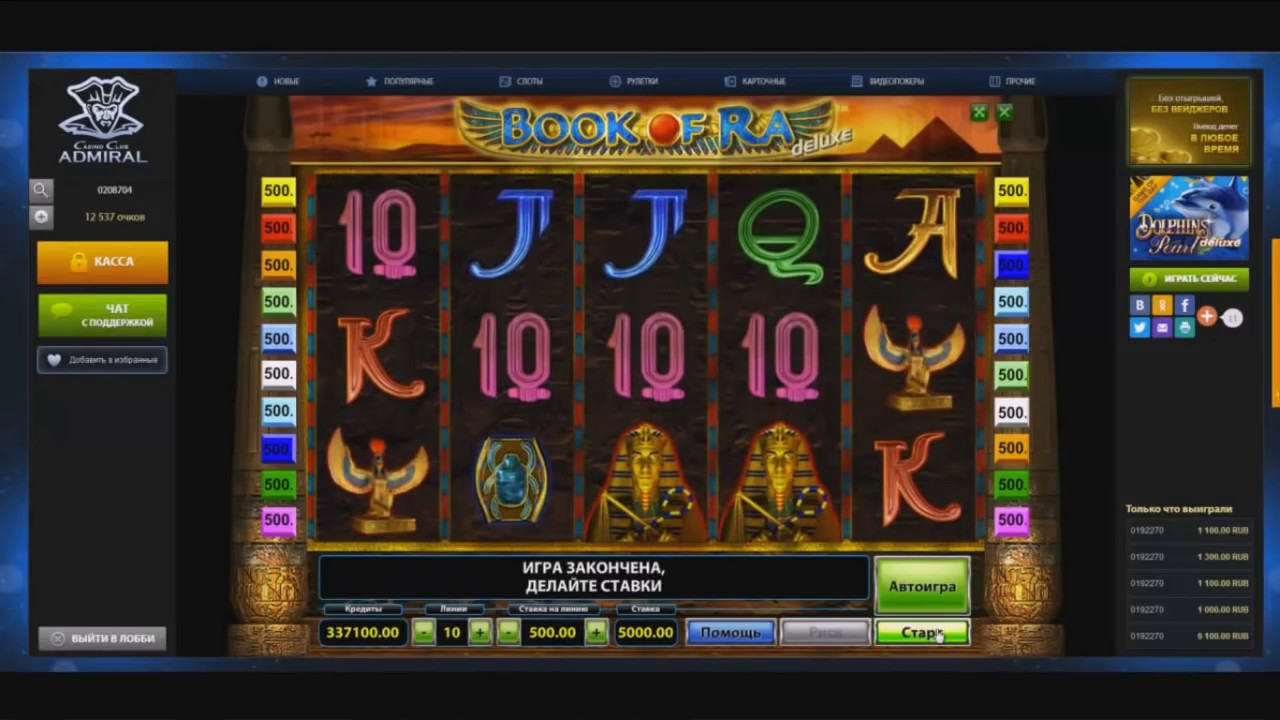 Лудовод бонусной игры book of ra в казино Адмирал