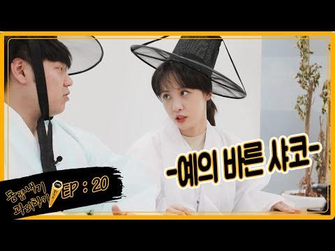 김민아 인생챔 발견?😆오늘은 예의와 배려가 넘쳐나는 왜냐맨과 코리안코커👺 (+인성질😂)   [왜냐맨 시즌3] 20화