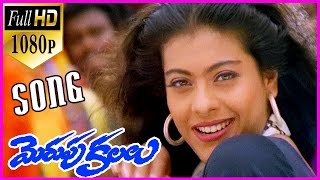 Merupu Kalalu Video Songs || O O Lalalla Song - AR Rahman Hit Songs - Prabhudeva,Aravind Swamy,Kajol