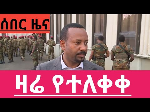 Latest ethiopian news new today youtube video 2018 :EBC, መታየት ያለበት።