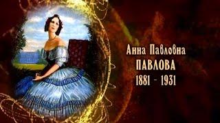 Женщины в русской истории - Анна Павловна Павлова