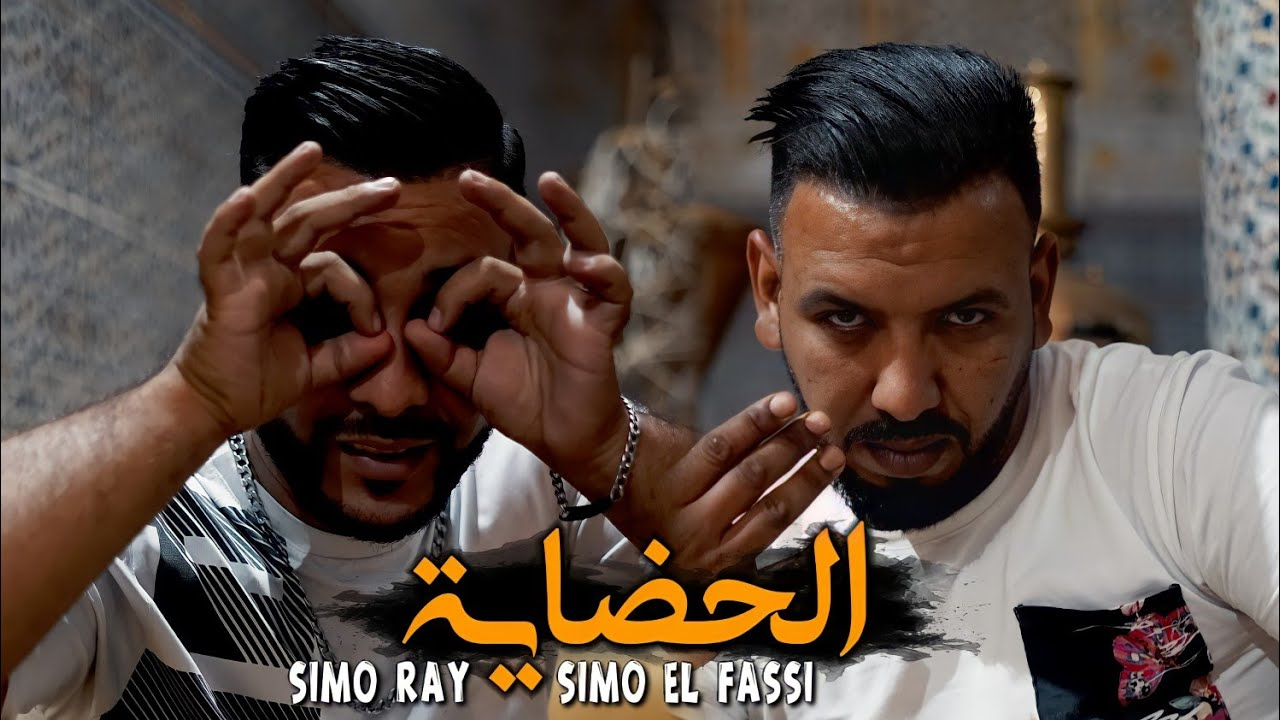 Simo El Fassi & Simo ray - l7adaya (Exclusive Video) السيمو الفاسي &  السيمو راي - الحضاية