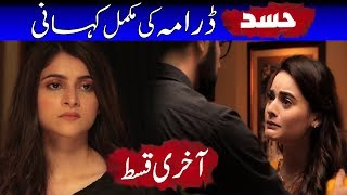 Hasad Drama Full Story | Hasad Complete Story | Hasad Episode 4 & 5 Promo ARY Digital