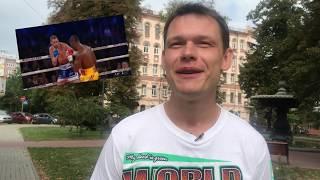 Александр Усик - Тони Белью. Прогноз на бой