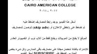 مصاريف مدرسة الكلية الأمريكية بالقاهرة 2017 - 2018 CAC CAIRO AMERICAN COLLEGE