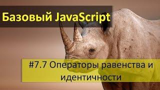 Операторы равенства (==) и идентичности (===) в JavaScript