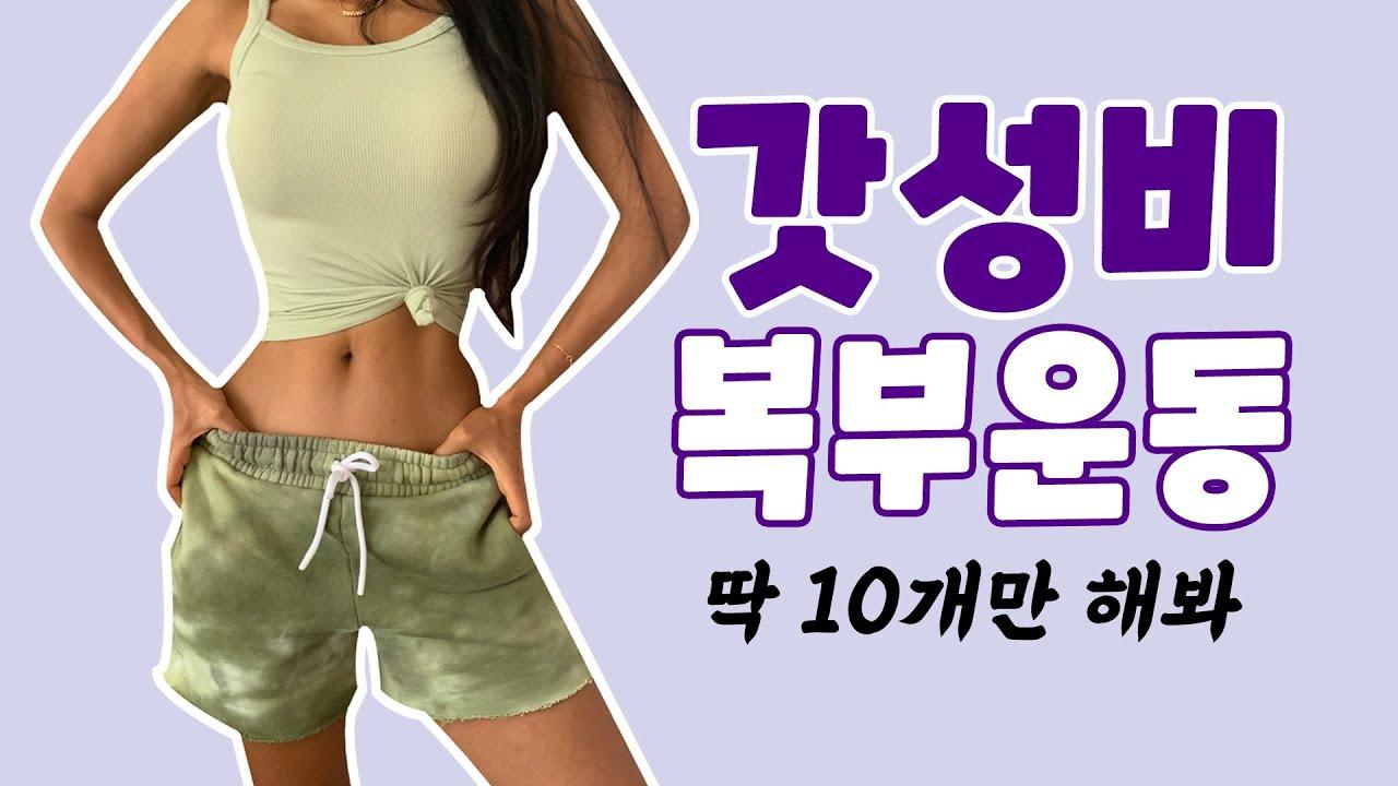 10개만해도 상복부~하복부 폭발 가능… 복부운동 추천!