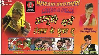 राजस्थानी dj सांग 2017 !! जानुडी थेन तेजल क ढका दू !! New Marwari Song Dhamaka