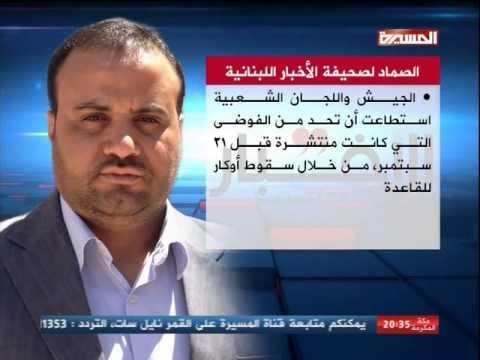 مقابلة صحفية لرئيس المجلس السياسي لأنصار لله مع صحيفة الأخبار اللبنانية 12/2/2015