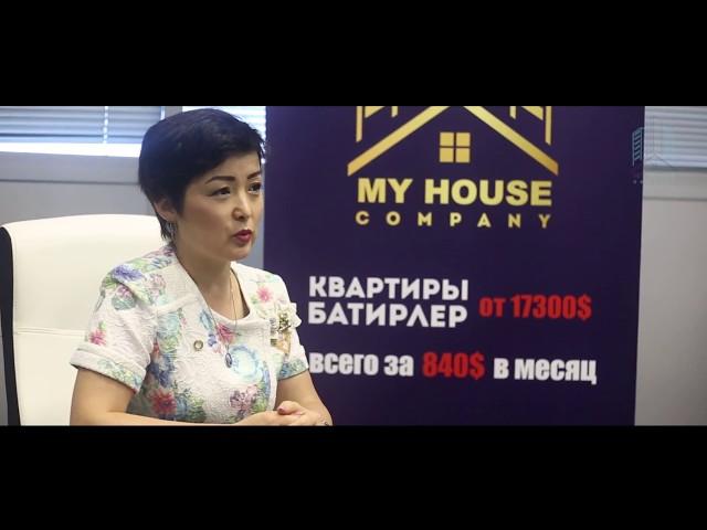 My House. Наши клиенты:Мимоза Маткеримова