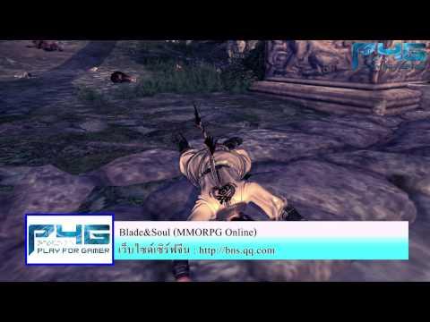 (P4G) รีวิวเกม Blade&Soul เซิร์ฟจีน