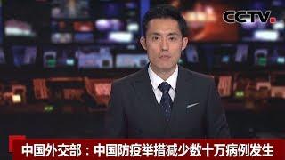 [中国新闻] 中国外交部:中国防疫举措减少数十万病例发生 | 新冠肺炎疫情报道