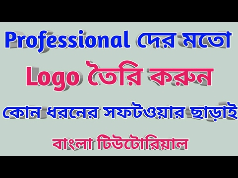 This how to make a free logo tutorial will teach you how to make an professional logo for free onlin.
