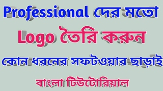 How To Make Free Online Logo Maker (Bangla Tutorial)