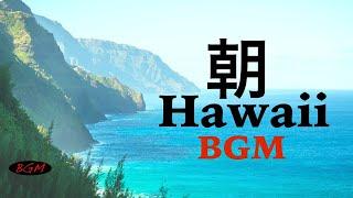 Relaxing Hawaiian Guitar Music - Background Music For Study,Relax,Work
