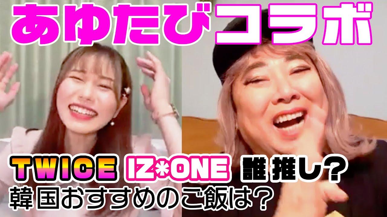 【あゆたび】コラボ!韓国好きあゆっしのTWICE/IZ*ONE愛がヤバすぎる【K-POP】