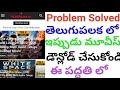 How to download movies in telugupalaka 2019-20 in telugu | telugu dubbed movies | Problem solved