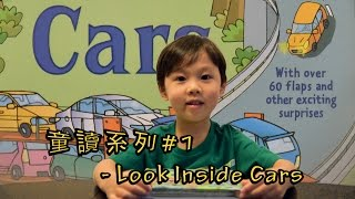 童讀系列 #1 - Look Inside Cars
