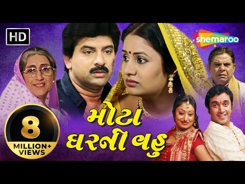 મોટા  ઘર  ની  વહુ    Full Gujarati Movie    Hiten Kumar   Pranjal Bhatt