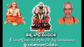 02 Tathva Bodha Panchadasi By Sri Sampoornananda Giri Swamy Varu