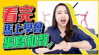 #95 看完馬上學會編寫和聲!◆嘎老師 Miss Ga|歌唱教學 學唱歌◆