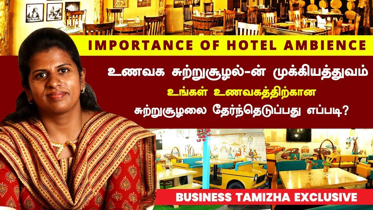 உணவு தொழிலில் முக்கியமானது ருசியா? Ambience ஆஹ்?   How to Choose a Perfect Ambience For a Hotel