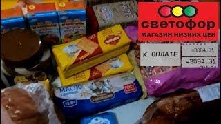 Магазин СВЕТОФОР Мои повторные покупки / Магазин низких цен ноябрь 2018