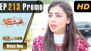 Pakistani Drama | Mohabbat Zindagi Hai - Episode 213 Promo | Express Entertainment Dramas | Madiha