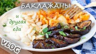 VLOG Моя вегетарианская еда: рисовый салат, мисо-паста, морская капуста, медовый десерт, баклажаны