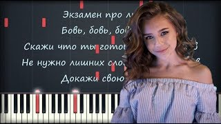 Катя Адушкина - ЭКЗАМЕН | Урок на пианино | Караоке | Piano Cover