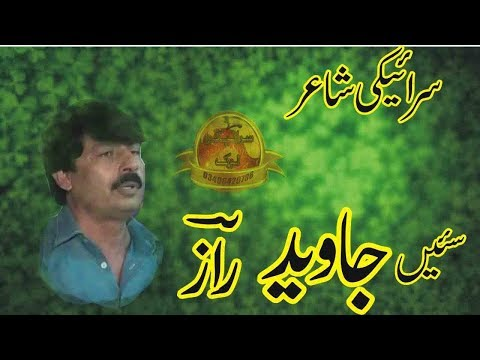 new saraiki mushaira2018 poet javed raaz