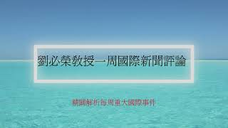 國際新聞評論/20210810劉必榮教授一周國際新聞評論