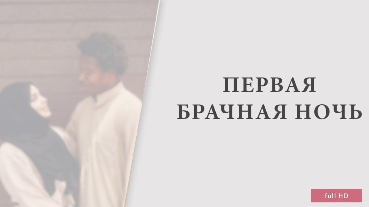 video-brachnaya-noch-polnaya-versiya