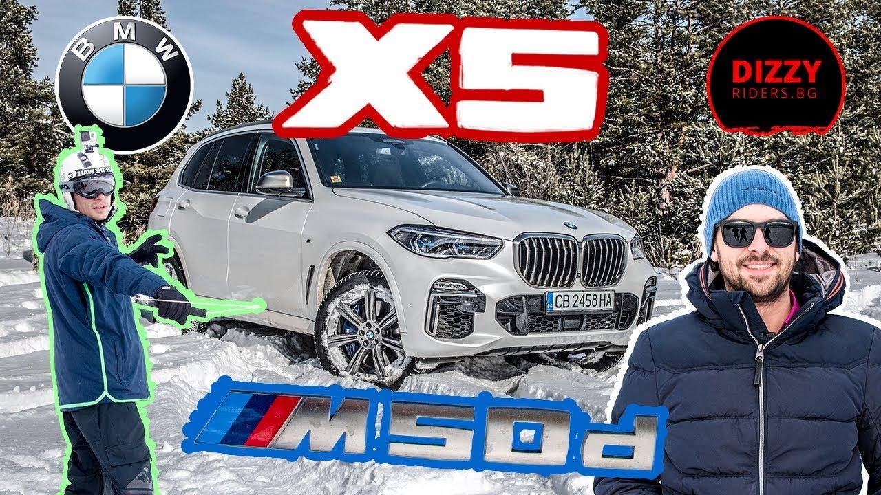 Колко добро е новото BMW X5?