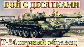 Т-54 перший зразок СУПЕР БІЙ НА 3 ВІДМІТКИ ☆ ПІСЛЯ АПА З 10 РІВНЯМИ WORLD OF TANKS