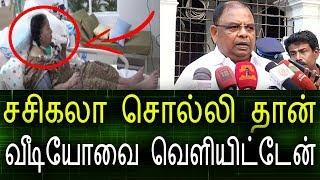 சசிகலா சொல்லித்தான் வெளியிட்டேன் | Jayalalitha News|Latest Political News|Jayalalitha Video Evidence