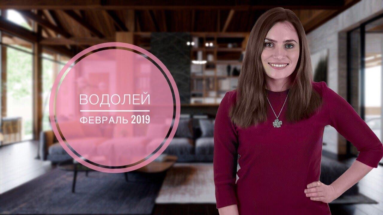 ВОДОЛЕЙ. Гороскоп на ФЕВРАЛЬ 2019 | Алла ВИШНЕВЕЦКАЯ