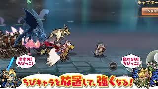 ちびっこヒーローズ - 放置系RPG}