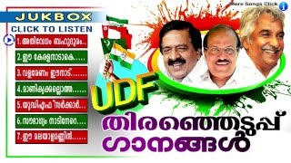 Election Song 2016 | New Malayalam Election Songs 2016 | UDF Thiranjeduppu Ganangal | Audio Jukebox