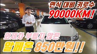 (판매완료)연식대비 키로수 90000KM?! 외제차 부…