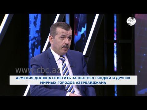 Армения должна ответить за обстрел Гянджи и других мирных городов Азербайджана