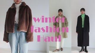 16가지 겨울 패션 하울ㅣ코트, 무스탕, 퍼재킷(커렌트, 아모멘토, 여밈, 소우소우, 에프터먼데이)