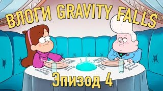 Nostalgia Critic Gravity Falls Vlogs: Episode 4 - The Hand That Rocks the Mabel (rus vo)