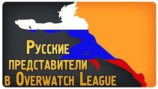 Русские представители в Лиге Овервотч | Русские игроки Overwatch League