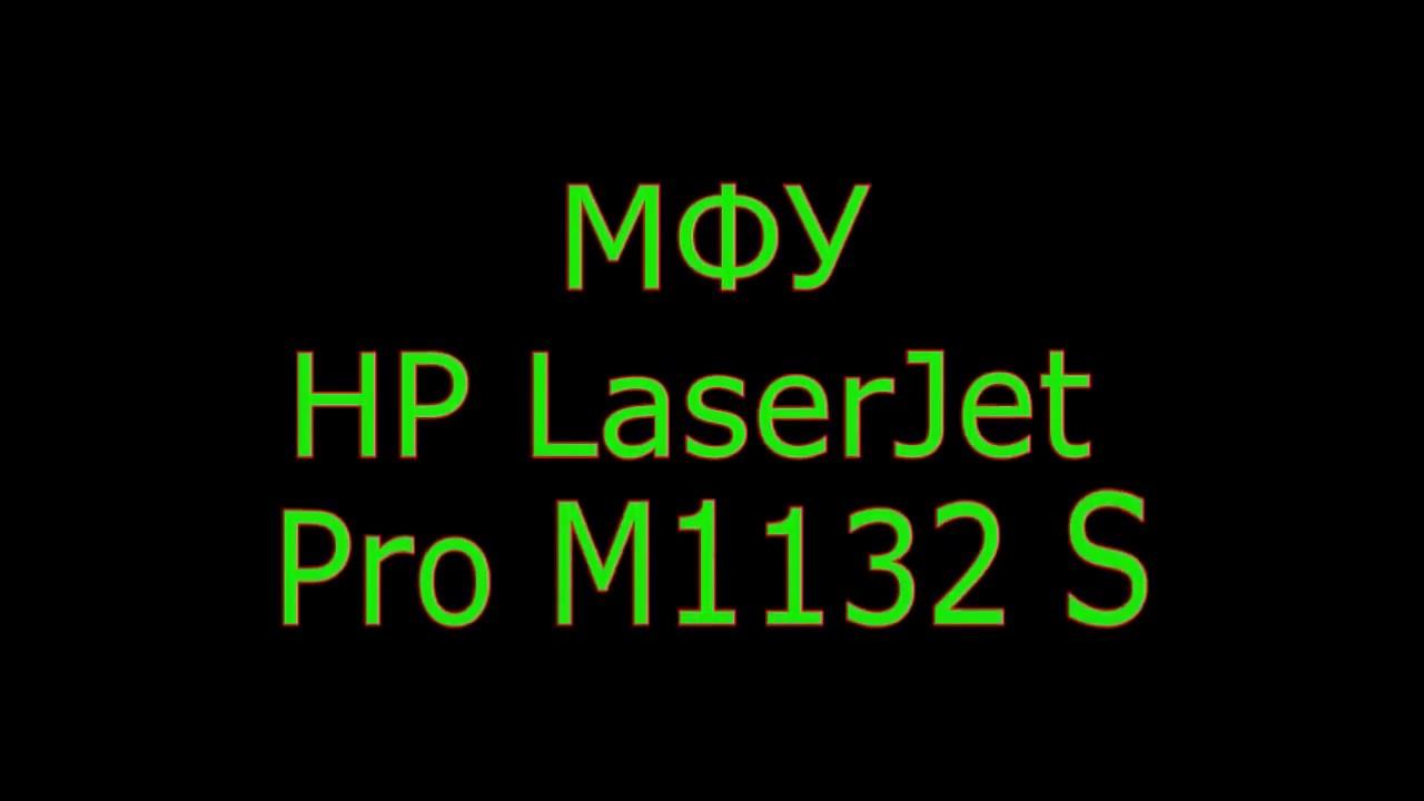 HP LaserJet Pro M1132s MFP лазерное МФУ - подключение к компьютеру .