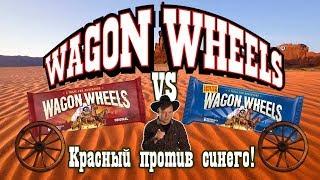 Wagon Wheels: Красный против Синего | Вкус детства