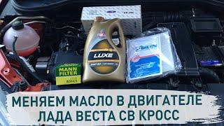 Меняем масло в двигателе LADA VESTA SW CROSS