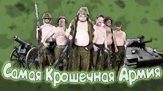 Армия которую победит даже банда ГОПНИКОВ! Самая МАЛЕНЬКАЯ армия!